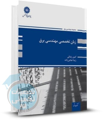 کتاب زبان تخصصی مهندسی برق پوران پژوهش اثر امین رضایی و زیبا عباس زاده