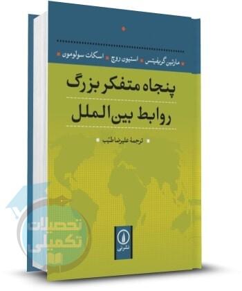 کتاب پنجاه متفکر بزرگ روابط بین الملل نشر نی ترجمه علیرضا طیب