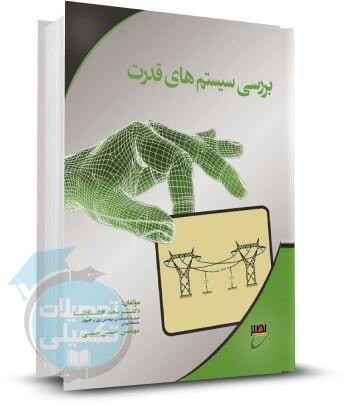 کتاب بررسی سیستم های قدرت دکتر افشارنیا انتشارات نصیر