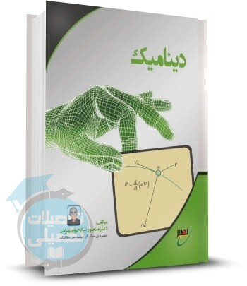 کتاب دینامیک دکتر نیکخواه انتشارات نصیر