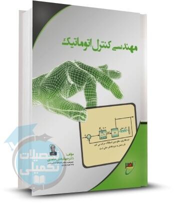 کتاب مهندسی کنترل اتوماتیک انتشارات نصیر اثر دکتر حامدی