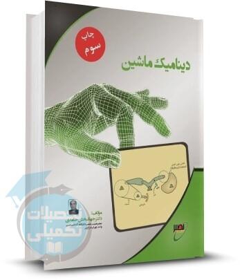 کتاب دینامیک ماشین انتشارات نصیر اثر دکتر حامدی