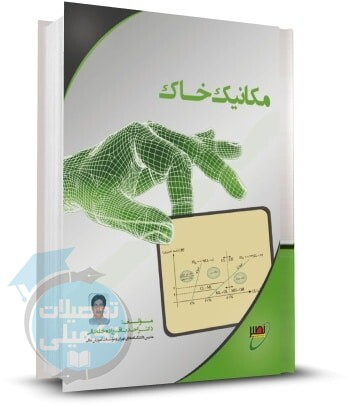 کتاب مکانیک خاک نصیر اثر دکتر باقرزاده
