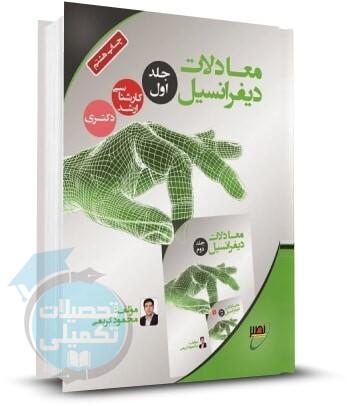 کتاب معادلات دیفرانسیل محمود کریمی انتشارات نصیر جلد اول