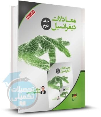 کتاب معادلات دیفرانسیل محمود کریمی انتشارات نصیر جلد دوم