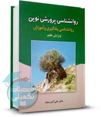 کتاب روانشناسی پرورشی نوین دکتر سیف نشر دوران