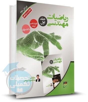 کتاب ریاضیات مهندسی محمود کریمی انتشارات نصیر جلد اول