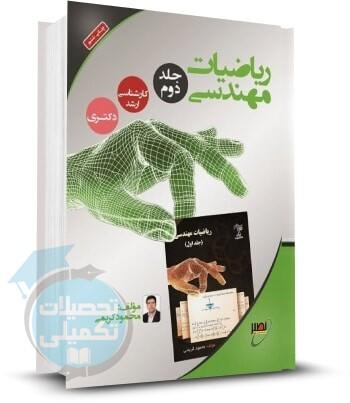 کتاب ریاضیات مهندسی محمود کریمی انتشارات نصیر جلد دوم