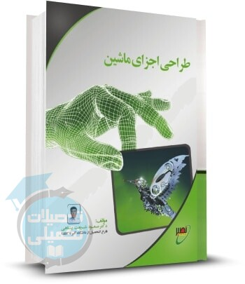 کتاب طراحی اجزای ماشین دکتر شریعت پناهی انتشارات نصیر
