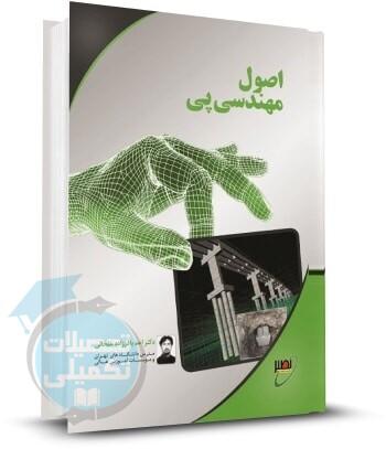 کتاب اصول مهندسی پی دکتر باقرزاده انتشارات نصیر