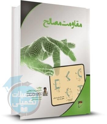 کتاب مقاومت مصالح دکتر شاهانی انتشارات نصیر