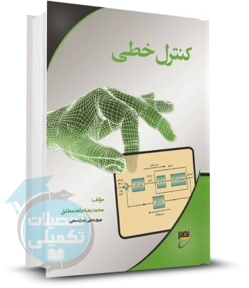 کتاب کنترل خطی دکتر جاهد مطلق انتشارات نصیر