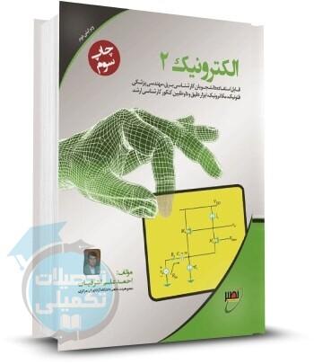 کتاب الکترونیک 2 استاد اشرفیان انتشارات نصیر