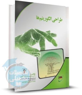 کتاب طراحی الگوریتم دکتر حاج سید جوادی انتشارات نصیر