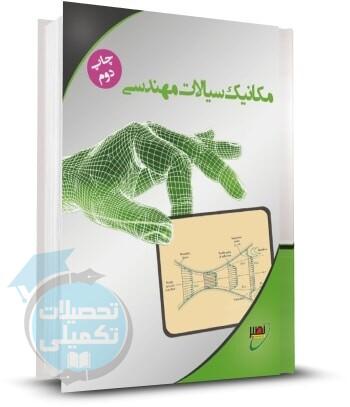 خرید کتاب مکانیک سیالات مهندسی دکتر صادقی انتشارات نصیر