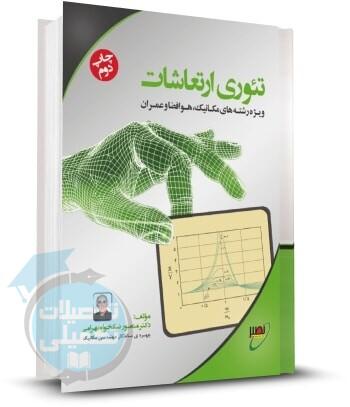 خرید کتاب تئوری ارتعاشات دکتر نیکخواه بهرامی انتشارات نصیر