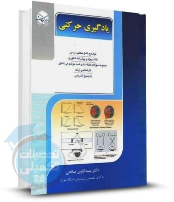 خرید کتاب یادگیری حرکتی راهیان ارشد اثر دکتر سید کاوس صالحی