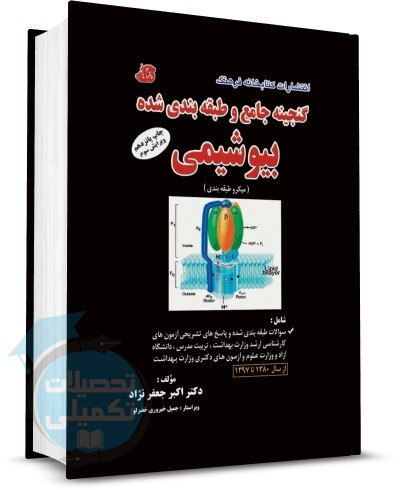 کتاب تست گنجینه جامع بیوشیمی تالیف دکتر جعفرنژاد انتشارات کتابخانه فرهنگ