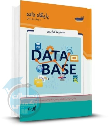 خرید کتاب پایگاه داده پارسه اثر دکتر کیوان پور
