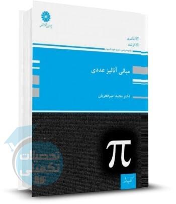 کتاب مبانی آنالیز عددی پوران پژوهش اثر دکتر مجید امیر فخریان