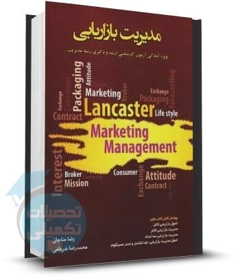 خرید کتاب مدیریت بازاریابی نگاه دانش اثر رضا مناجاتی