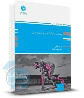 کتاب سنجش و اندازه گیری در تربیت بدنی پوران پژوهش