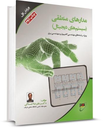 خرید کتاب مدار منطقی دکتر اجلالی انتشارات نصیر