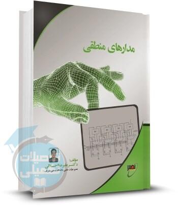 کتاب مدار منطقی دکتر اجلالی انتشارات نصیر