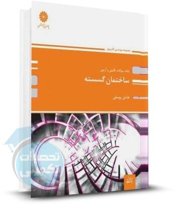 کتاب بانک سوالات ساختمان گسسته پوران پژوهش اثر هادی یوسفی