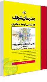کتاب سنجش و اندازهگیری در تعلیم و تربیت (روانسنجی) مدرسان شریف