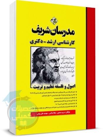 کتاب اصول و فلسفه تعلیم و تربیت مدرسان شریف