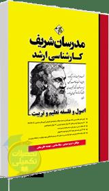 خرید کتاب اصول و فلسفه تعلیم و تربیت مدرسان شریف