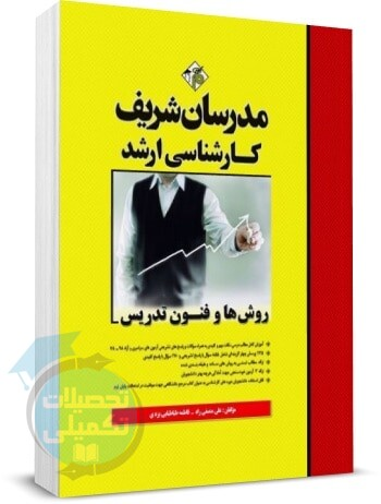 کتاب روشها و فنون تدریس مدرسان شریف