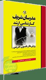 خرید کتاب روشها و فنون تدریس مدرسان شریف