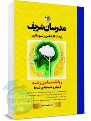 کتاب روانشناسی رشد مدرسان شریف تالیف اندیشه واحدی