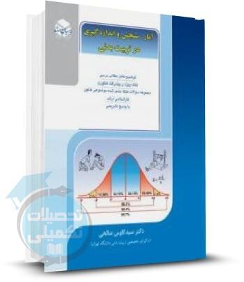 کتاب آمار،سنجش و اندازه گیری در تربیت بدنی راهیان ارشد اثر دکتر سید کاوس صالحی