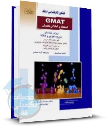 کتاب استعداد و آمادگی تحصیلی GMAT راهیان ارشد اثر شهاب بچاری