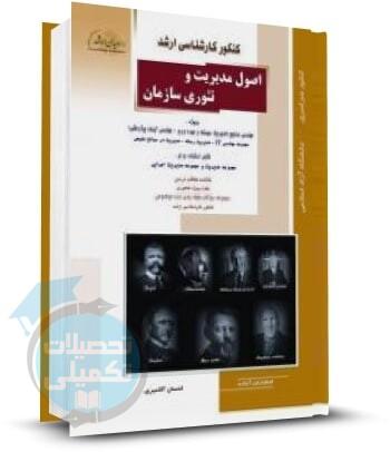 کتاب اصول مدیریت و تئوری سازمان راهیان ارشد نوشته احسان آقامیری