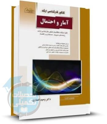 کتاب آمار و احتمال(مدیریت/حسابداری/اقتصاد) راهیان ارشد اثر دکتر وحید انصاری