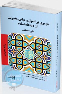 کتاب مروری بر اصول و مبانی مدیریت از دیدگاه اسلام پارسه اثر علی احسانی