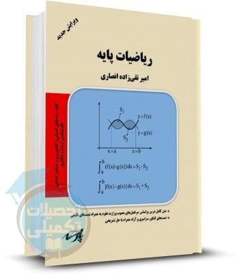 کتاب ریاضیات پایه پارسه اثر امیر تقی زاده انصاری