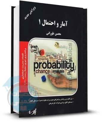 کتاب آمار و احتمال 1 پارسه اثر محسن طورانی