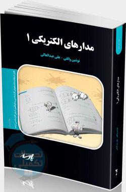کتاب مدار الکتریکی 1 پارسه اثر نوشین واثقی و علی عبدالعالی