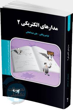کتاب مدارهای الکتریکی 2 پارسه اثر نوشین واثقی و علی عبدالعالی