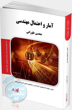 کتاب آمار و احتمال مهندسی پارسه دکتر طورانی