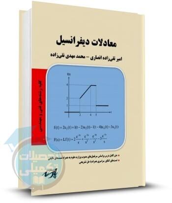 کتاب معادلات دیفرانسیل پارسه اثر امیر تقی زاده انصاری