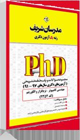 سوالات دکتری مهندسی نرم افزار و الگوریتم 91 تا 97