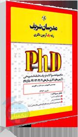 سوالات دکتری مهندسی نرم افزار و الگوریتم 91 تا 96 مدرسان شریف