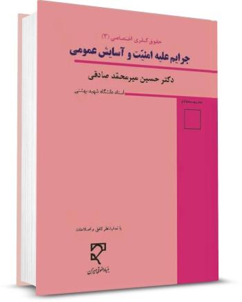 جزای اختصاصی (3) میر محمد صادقی, جرایم علیه امنیت و آسایش عمومی دکتر میرمحمد صادقی