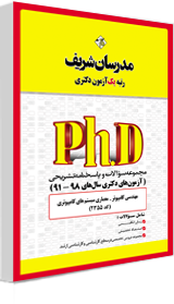 سوالات دکتری معماری سیستم کامپیوتری 98 97 96 95 94 93 92 91, کتاب تست دکتری معماری سیستم کامپیوتری, نمونه سوالات دکتری معماری سیستم کامپیوتری